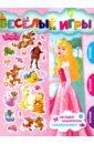 Принцесса Disney. Веселые игры. Развивающая книга