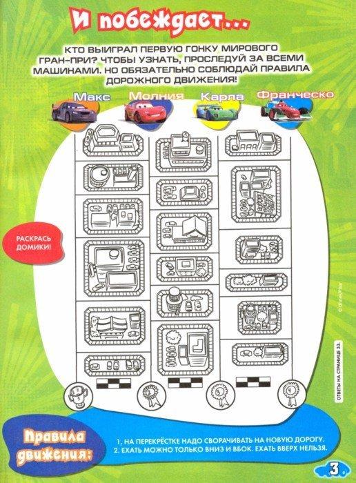 Иллюстрация 1 из 4 для Тачки. Веселые игры. Развивающая книга | Лабиринт - книги. Источник: Лабиринт