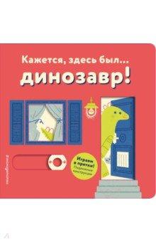 Купить Кажется, здесь был... динозавр!, Эксмодетство, Сказки и истории для малышей