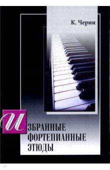 Избранные этюды для фортепиано, Изд. Шабатура Д.М., Литература для музыкальных школ  - купить со скидкой