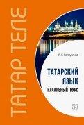 Татарский язык. Начальный курс