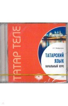 Zakazat.ru: Татарский язык. Начальный курс (CDmp3). Латфуллина Ландыш Гиниятовна