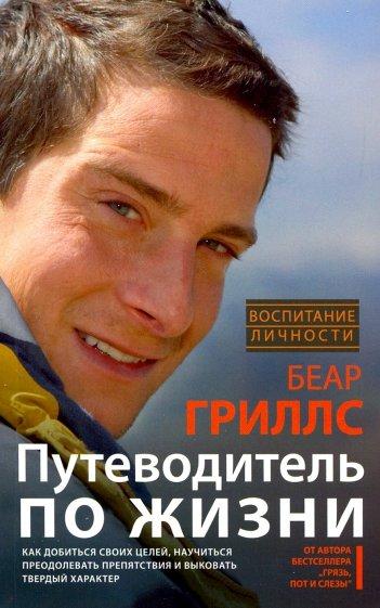 Путеводитель по жизни, Гриллс Беар
