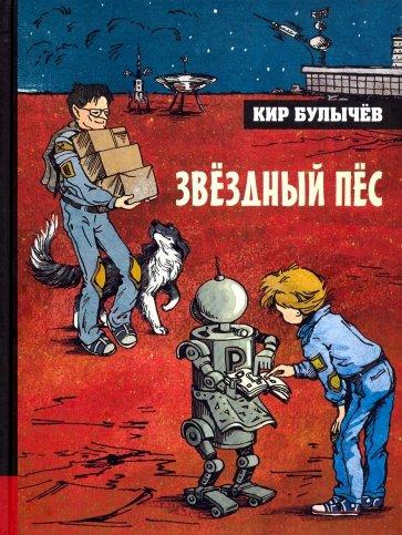 Иллюстрированная библиотека. Звёздный пёс, Булычев Кир