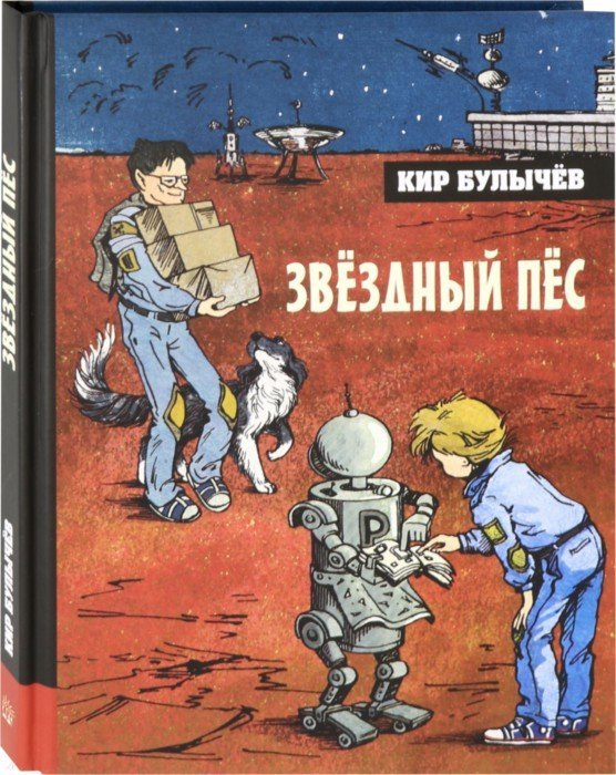Иллюстрация 1 из 7 для Иллюстрированная библиотека. Звёздный пёс - Кир Булычев | Лабиринт - книги. Источник: Лабиринт