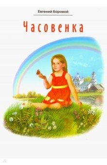 Купить Часовенка. Стихи для детей, Белорусская Православная церковь, Отечественная поэзия для детей
