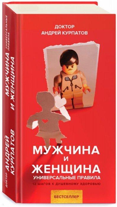 Иллюстрация 1 из 21 для Мужчина и женщина - Андрей Курпатов | Лабиринт - книги. Источник: Лабиринт