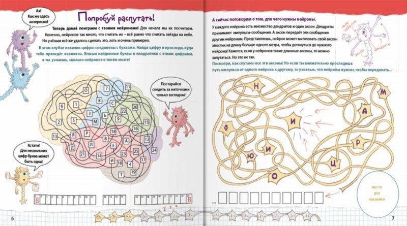 Иллюстрация 1 из 22 для Тренируй свой мозг. Тренажер для развития способностей - Андрей Курпатов | Лабиринт - книги. Источник: Лабиринт