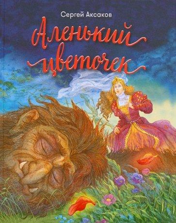 Аленький цветочек, Аксаков Сергей Тимофеевич