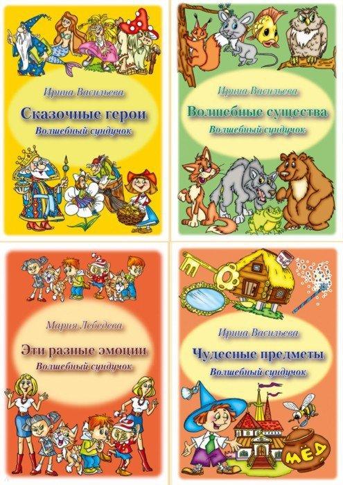 Иллюстрация 1 из 12 для Волшебный сундучок. 4 набора карточек + Книга сказочных игр - Васильева, Лебедева | Лабиринт - игрушки. Источник: Лабиринт