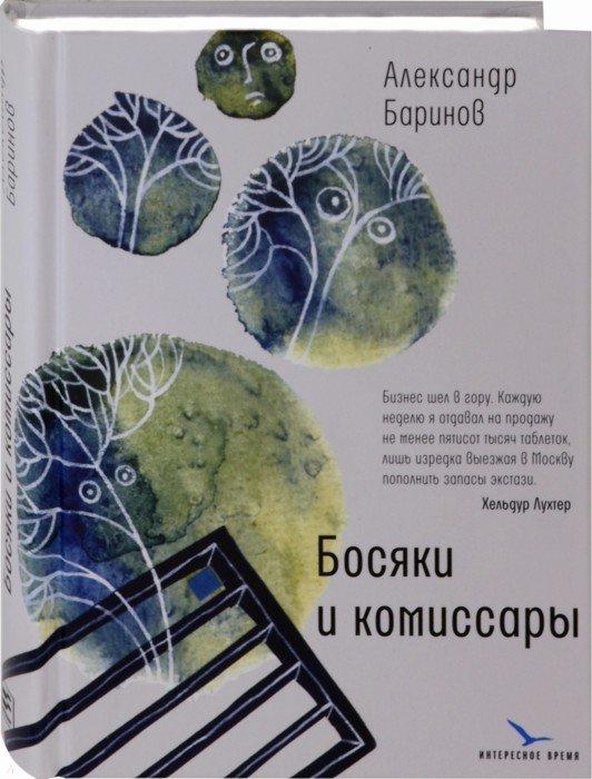 Иллюстрация 1 из 5 для Босяки и комиссары - Александр Баринов   Лабиринт - книги. Источник: Лабиринт