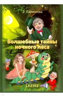 Купить Волшебные тайны ночного леса, Press-Book, Сказки отечественных писателей