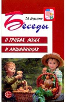 Шорыгина Татьяна Андреевна. Беседы о грибах, мхах и лишайниках