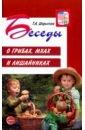 Обложка Беседы о грибах, мхах и лишайниках