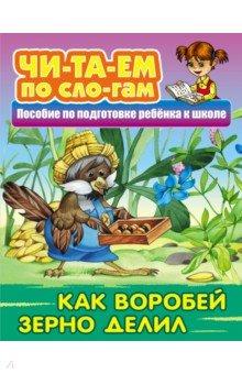 Как Воробей зерно делил