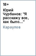 Юрий Чурбанов:
