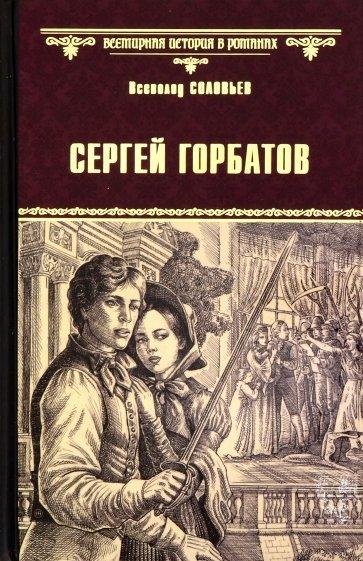Сергей Горбатов, Соловьев В. С.