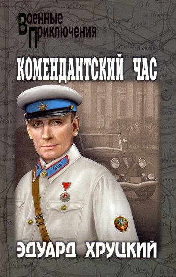 Комендантский час, Хруцкий Эдуард Анатольевич