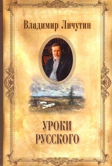 Уроки русского, Личутин Владимир Владимирович