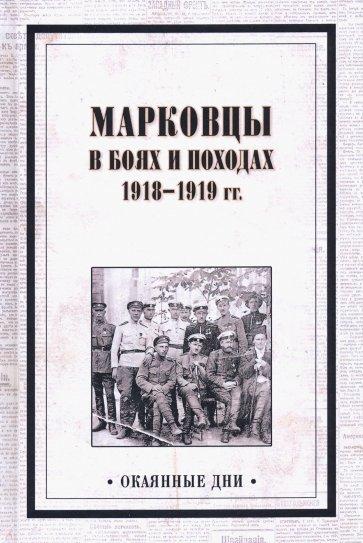 Марковцы в боях и походах. 1918-1919 гг.