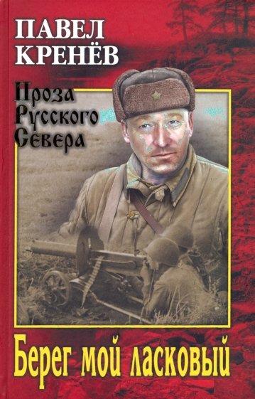 Берег мой ласковый, Кренев Павел Григорьевич