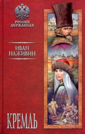 Кремль, Наживин Иван Федорович