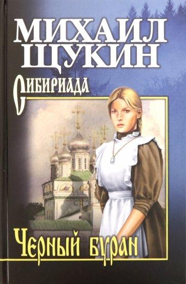Черный буран, Щукин Михаил Николаевич