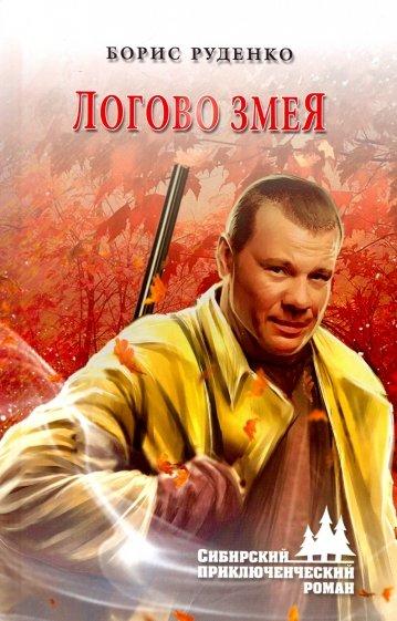 Логово змея, Руденко Борис Александрович