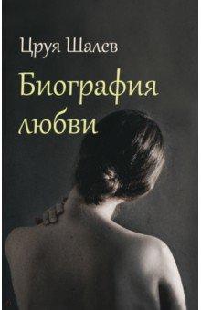Биография любви