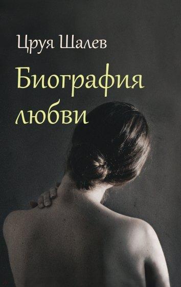 Биография любви, Шалев Цруя