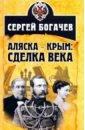 Аляска— Крым: сделка века, Богачев Сергей Валентинович