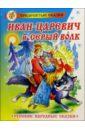 Иван-Царевич и Серый волк отсутствует самые интересные путешествия когда и куда