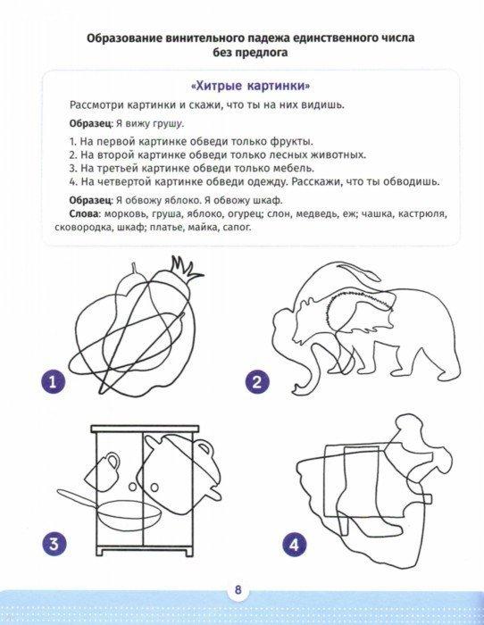Иллюстрация 1 из 6 для Тетрадь-тренажер для формирования навыка образования падежных и предложно-падежных конструкций. ФГОС - Вероника Баронова | Лабиринт - книги. Источник: Лабиринт