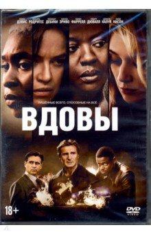 Zakazat.ru: Вдовы (2018) + артбук (DVD).