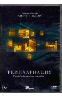 Zakazat.ru: Реинкарнация (2018) + артбук (DVD).