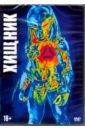 Обложка Хищник (2018) + артбук (DVD)