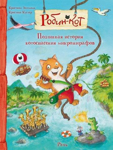 Робин-кот. Подлинная история великого котоспасения микрожирафов, Зелтманн Кристиан
