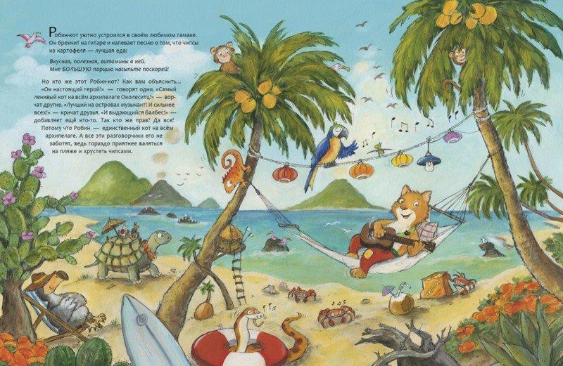 Иллюстрация 1 из 5 для Робин-кот. Подлинная история великого котоспасения микрожирафов - Кристиан Зелтманн   Лабиринт - книги. Источник: Лабиринт