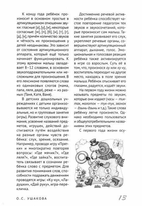 Иллюстрация 2 из 2 для Речевое развитие детей первого года жизни. Методическое пособие. ФГОС ДО - Оксана Ушакова | Лабиринт - книги. Источник: Лабиринт