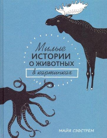 Милые истории о животных в картинках, Майя Сэфстрем