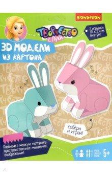 Купить Набор 3D модели из картона. Зайчики (ВВ3363), BONDIBON, 3D модели из бумаги