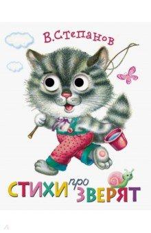 Купить Книжка с глазками. Стихи про зверят, Стрекоза, Отечественная поэзия для детей