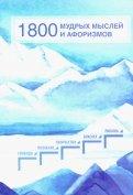 1800 мудрых мыслей и афоризмов. Из записей Б. Н. Абрамова