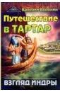 Обложка Путешествие в Тартар. Взгляд Индры