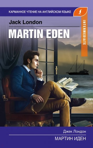 Мартин Иден. Intermediate, Лондон Джек