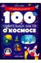 Ульева Елена Александровна 100 удивительных фактов о космосе