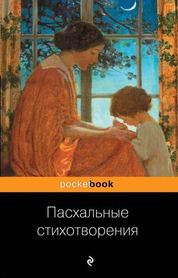 Пасхальные стихотворения, Бунин Иван Алексеевич, Пастернак Борис Леонидович, Новгородова М. И.
