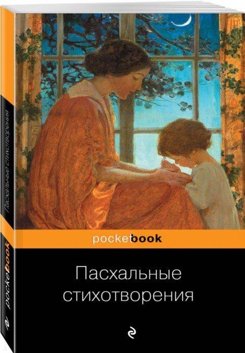 Иллюстрация 1 из 2 для Пасхальные стихотворения - Бунин, Мандельштам, Ахматова, Пастернак | Лабиринт - книги. Источник: Лабиринт