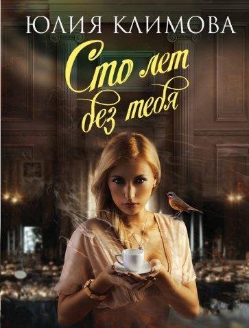 Сто лет без тебя, Климова Юлия Владимировна