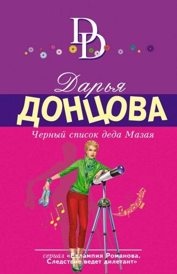 Черный список деда Мазая, Донцова Дарья Аркадьевна